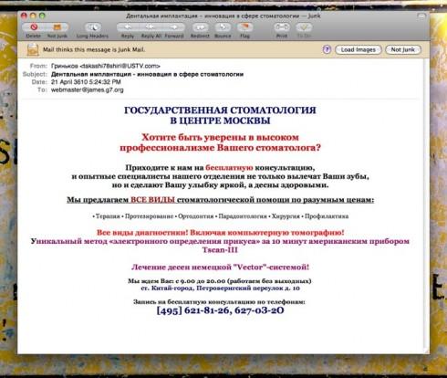 russian dental spam